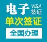 乌兹别克斯坦电子旅游签证[全国办理]