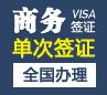 乌兹别克斯坦商务签证[全国办理]