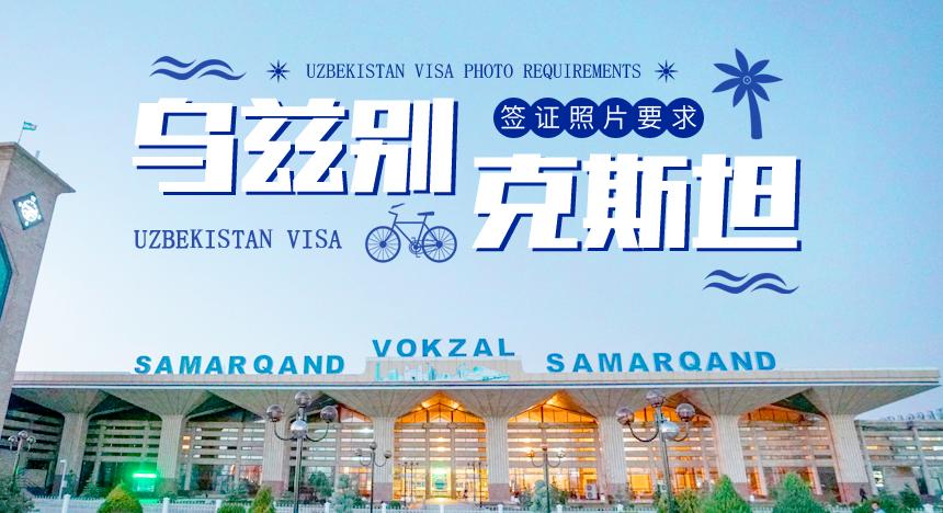 乌兹别克斯坦签证照片要求
